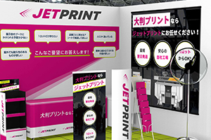 LARGE FORMAT PRINTING /  ON DEMAND<p>プリントオンデマンド</p>